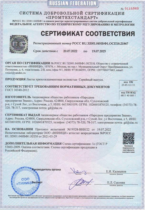 Гост 30340-2012 листы хризотилцементные волнистые сертификат сертификация институт