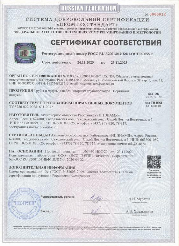 Муфта для хризолитовых безнапорных труб сертификат